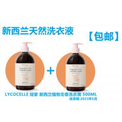 【两瓶包邮】Lycocelle 绽家 新西兰植物无香洗衣液 500ml 低敏配方 天然除菌