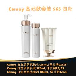 Cemoy 基础款套装 $65 包邮(爽肤水120ml+乳液120ml+洗面奶100ml)