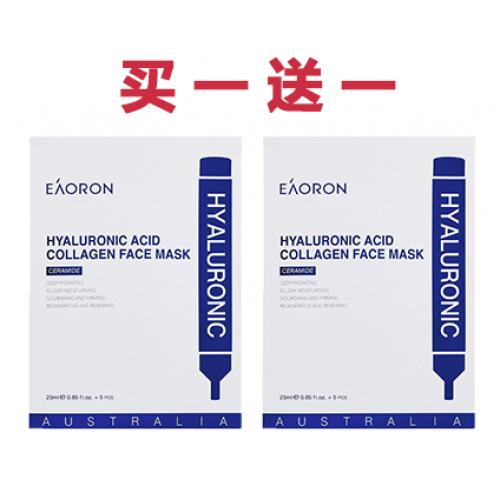 【买一送一】Eaoron 水光白面膜 25g/片 5片/盒*2
