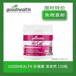 Good Health 好健康 液体钙150粒